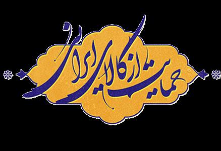 حمایت از کالای تولد ایرانی
